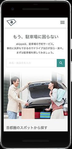 akichan_capture1