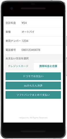 akichan_capture5