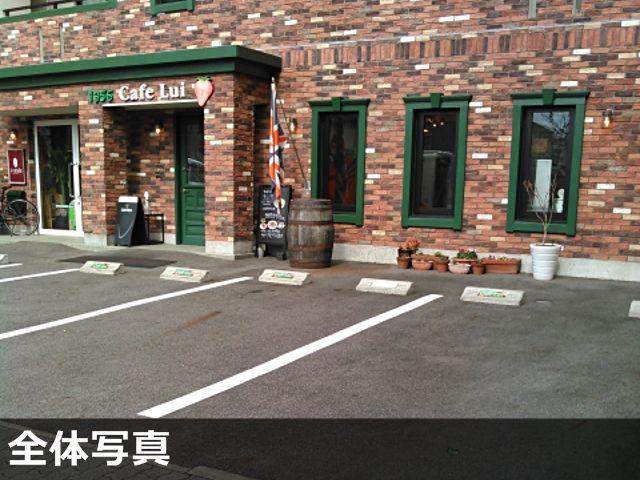 カフェ・ルイ店舗前駐車場