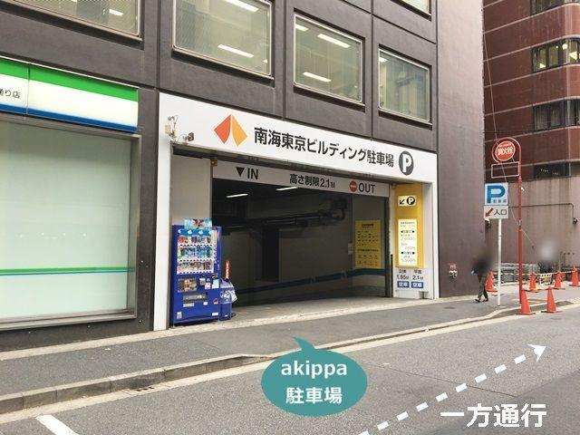 南海東京ビルディング駐車場