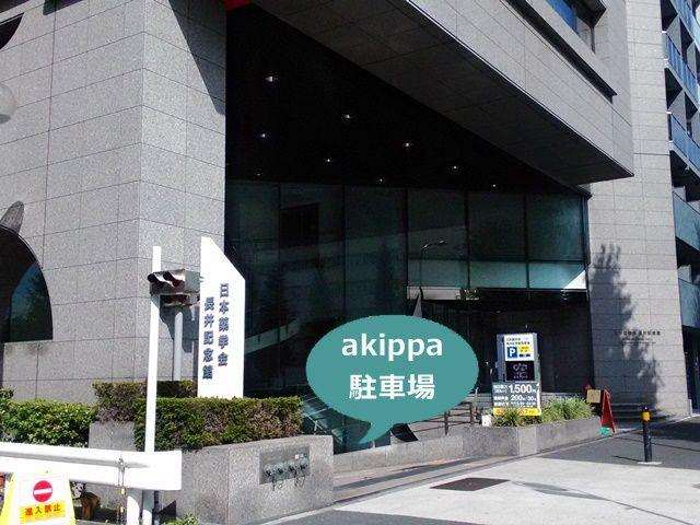 日本薬学会長井記念館駐車場