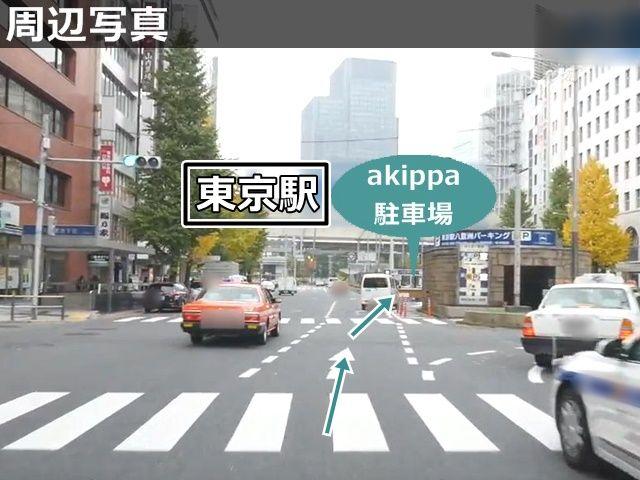 東京駅八重洲パーキング東駐車場
