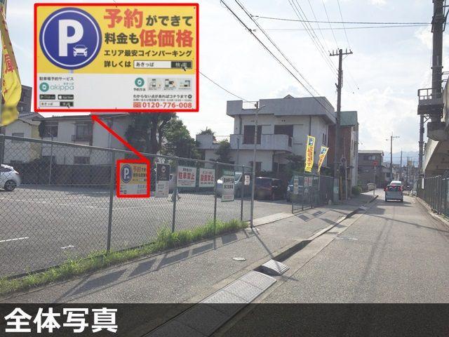 阪神甲子園第2駐車場