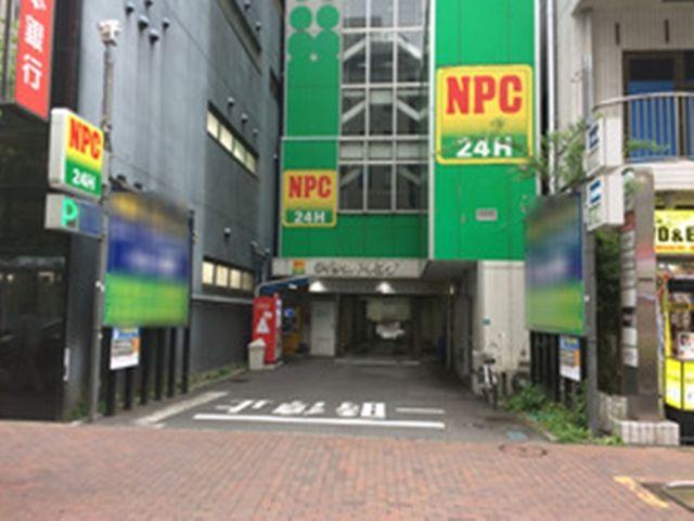NPC24Hクイック池袋パーキング【普通車】