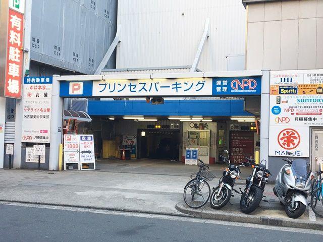 栄(名古屋)周辺の駐車場 プリンセスパーキング