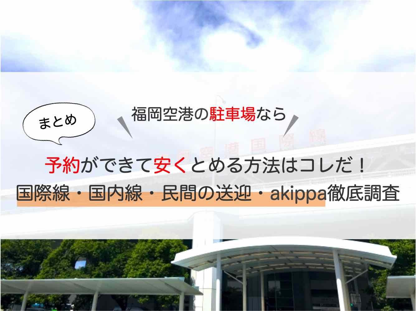 福岡空港_駐車場