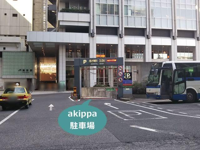 サピアタワーakippa駐車場【B3】
