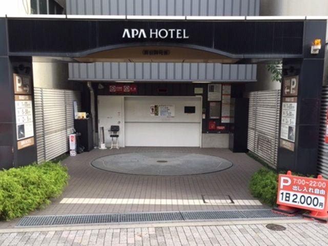 アパホテル<新宿御苑前>パーキング