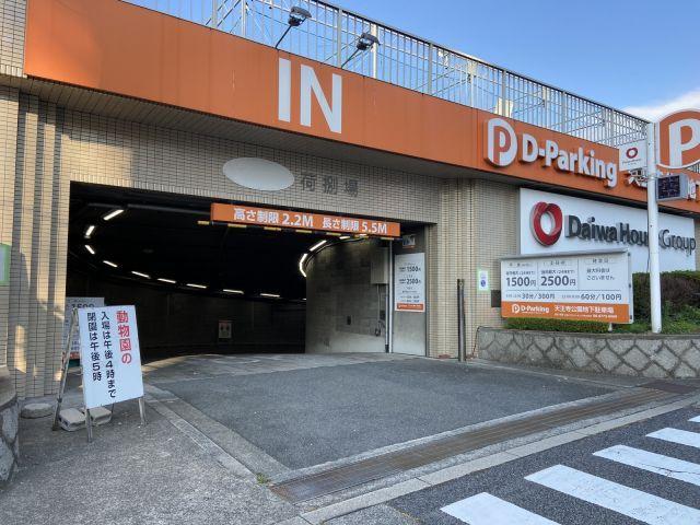 D-Parking天王寺公園地下駐車場