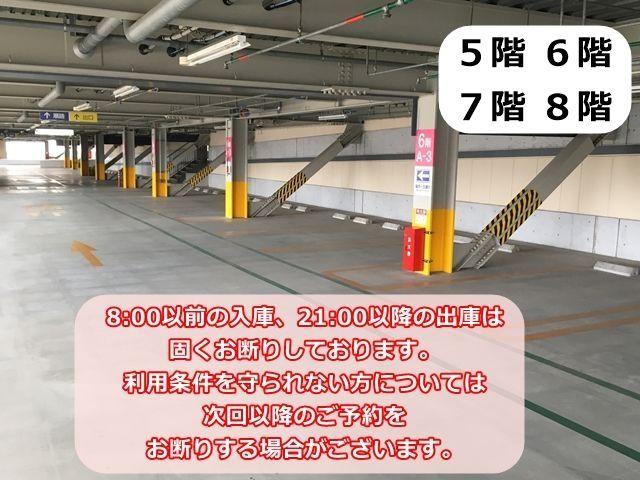 大阪ステーションシティ5階 : 6階 : 7階 : 8階 駐車場【利用時間:08-00~21-00】