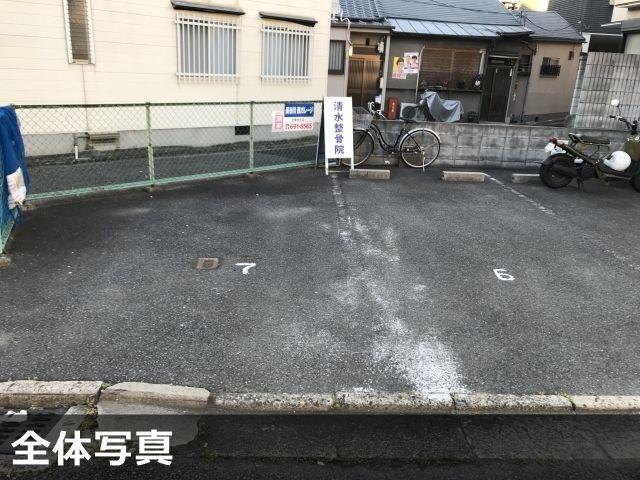 清水整骨院駐車場