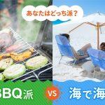 夏休み_BBQ_海水浴
