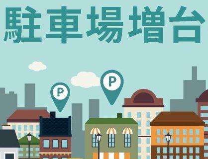 【2019年3月度】akippa駐車場 増台情報(関東)はこちら