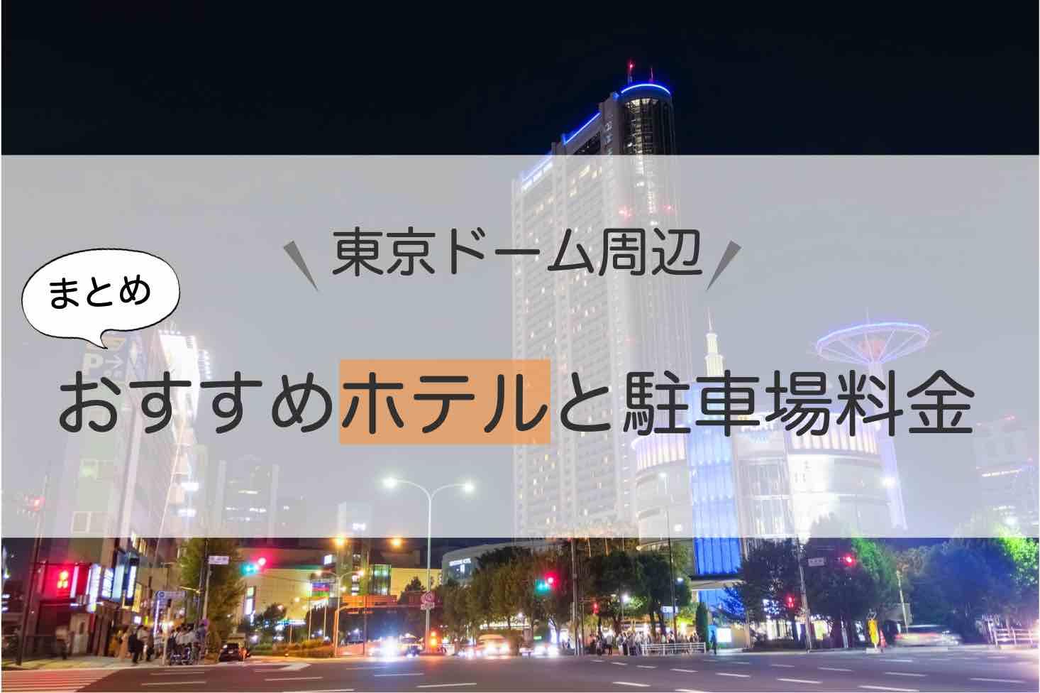 東京ドーム_ホテル_駐車場