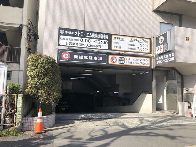 日本車庫メトロ・エム後楽園