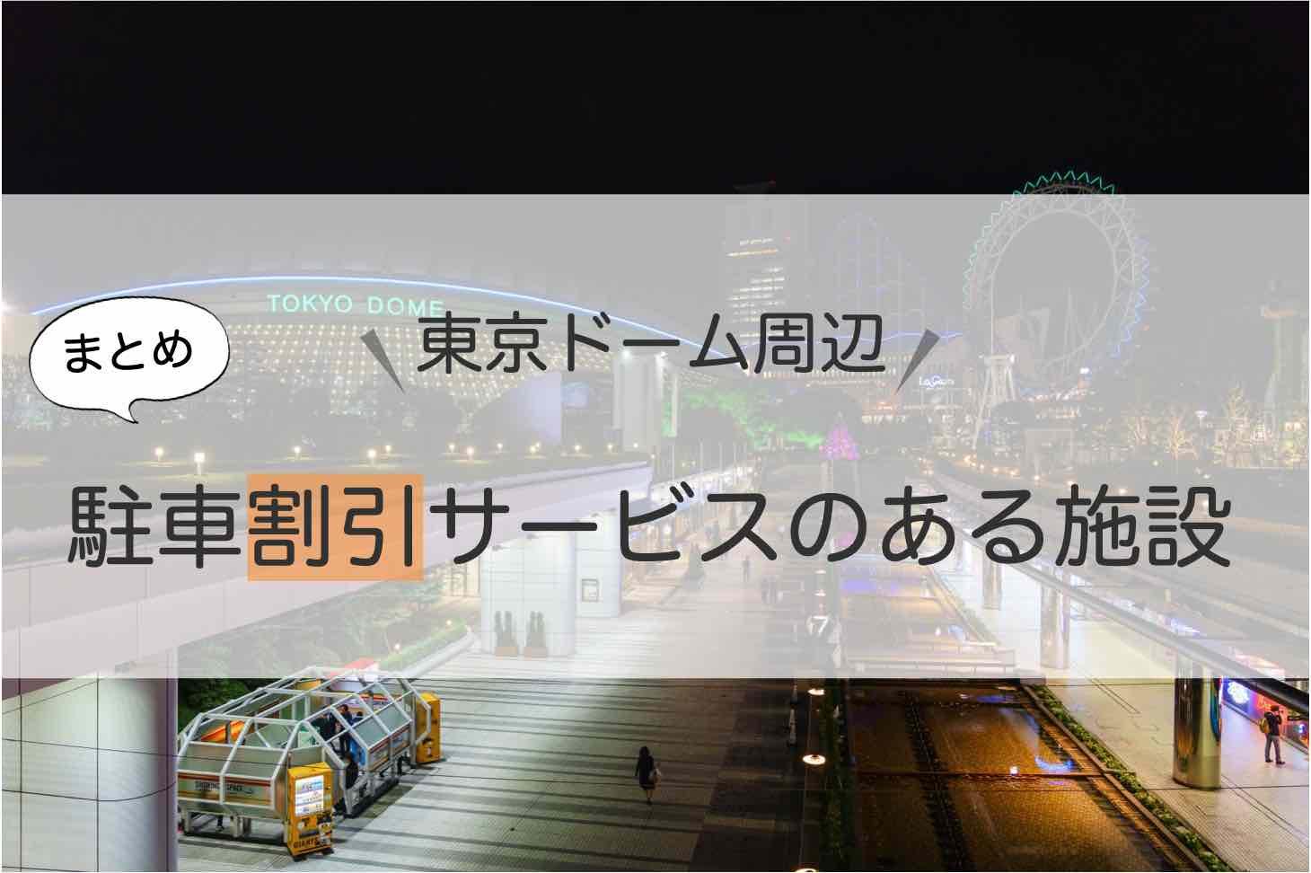 東京ドーム_割引_駐車場