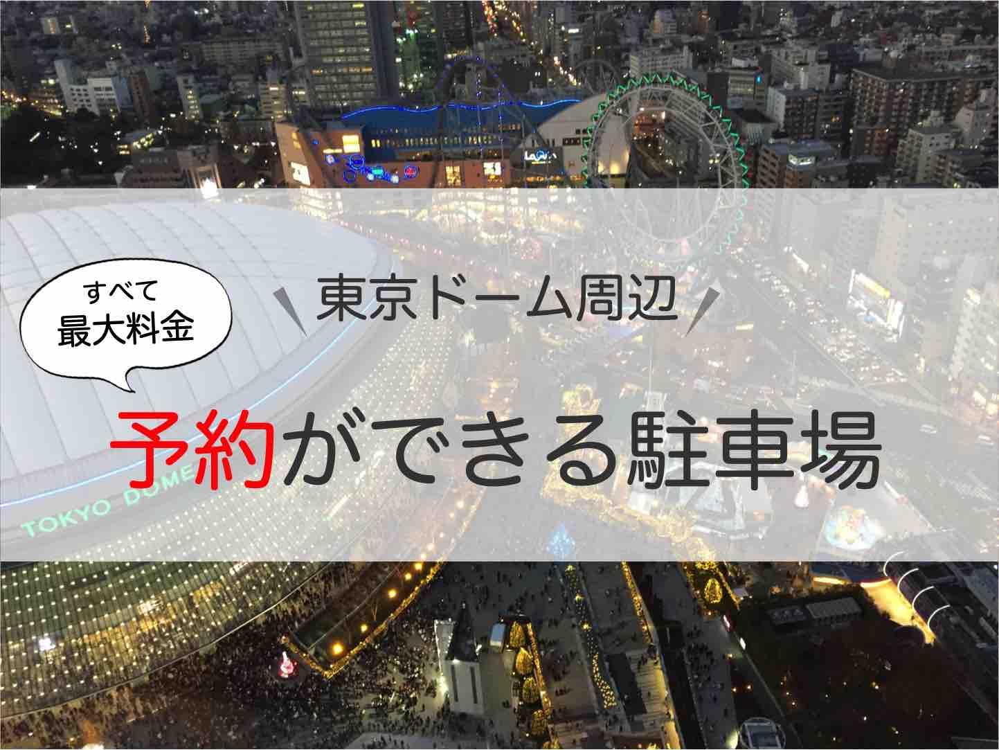 東京ドーム_駐車場