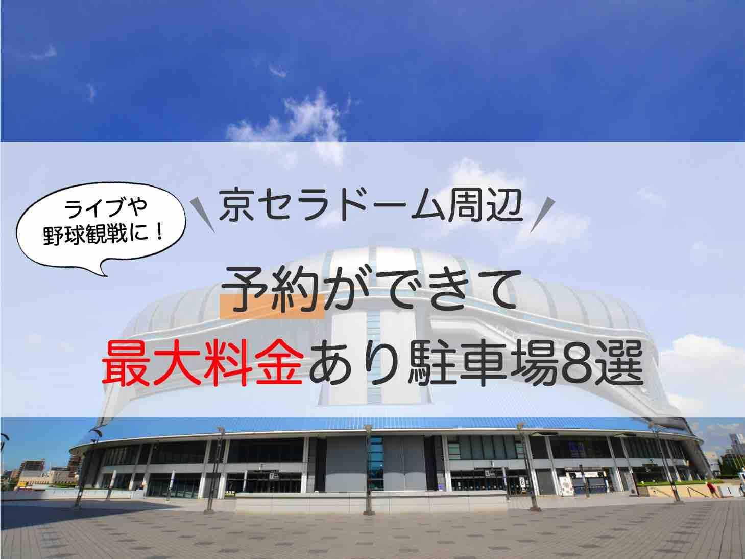 京セラドーム_駐車場