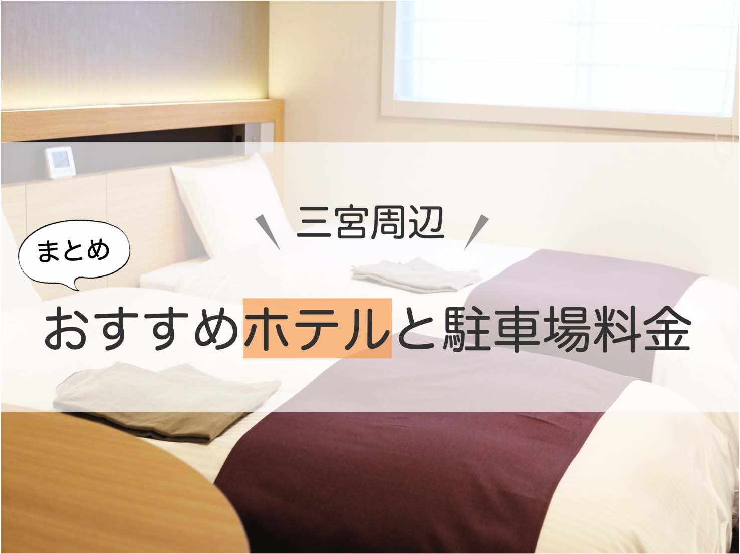 三宮_ホテル_駐車場