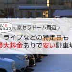 京セラドーム_駐車場_安い