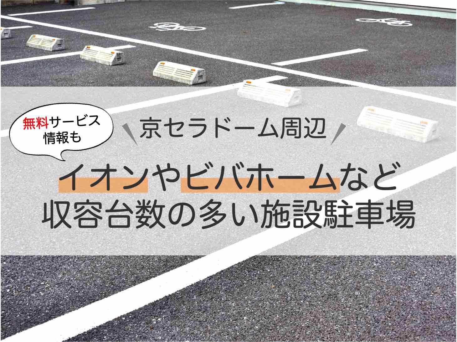 京セラドーム_イオン_ビバホーム_駐車場