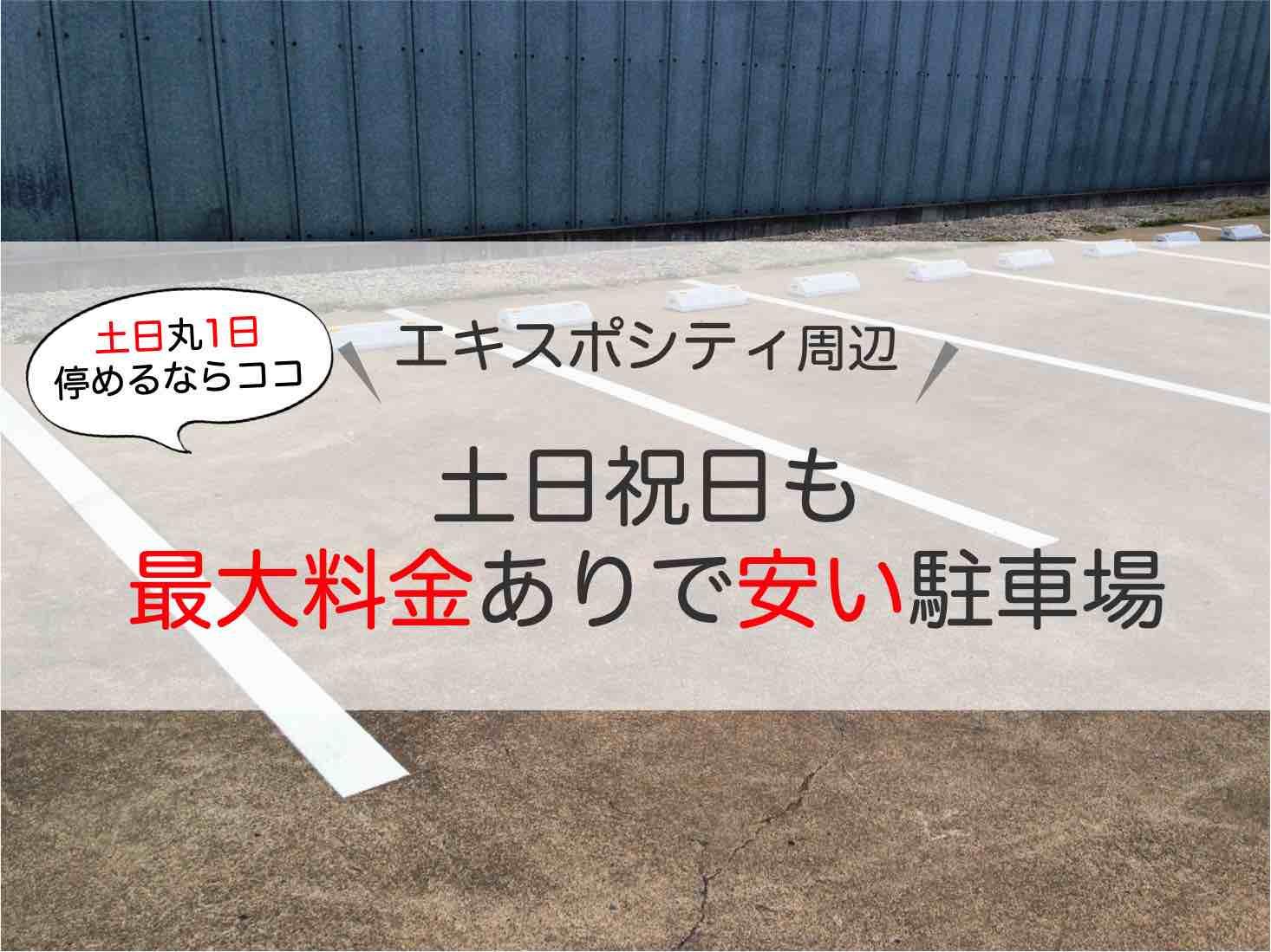 エキスポシティ_駐車場_安い