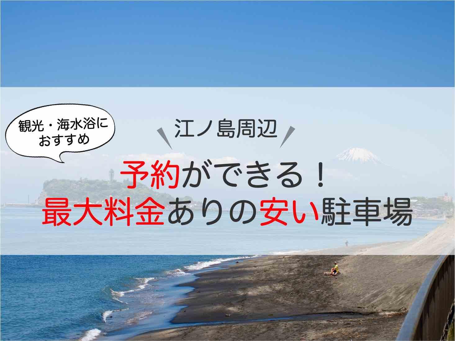 江ノ島_駐車場