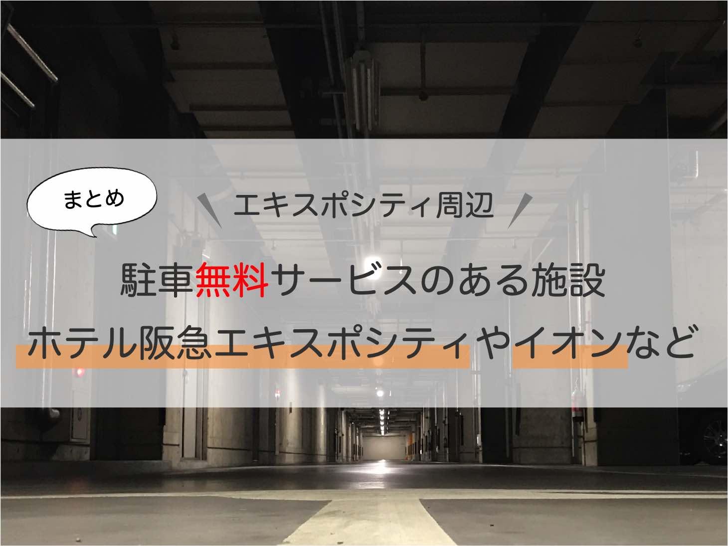 ホテル阪急エキスポパーク_駐車場