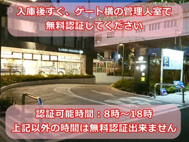 ダイワロイネットホテル東京有明駐車場