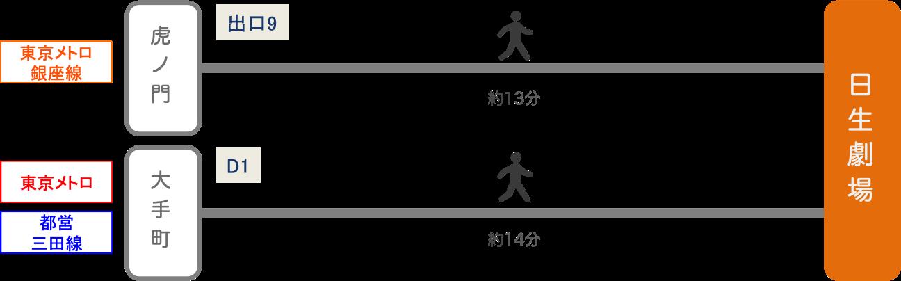日生劇場_最寄り駅_3