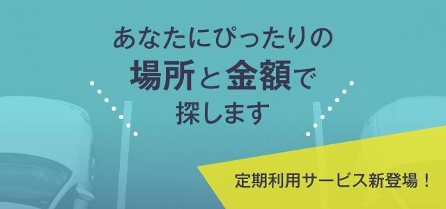 akippa_定期