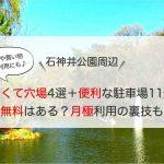 石神井公園_駐車場