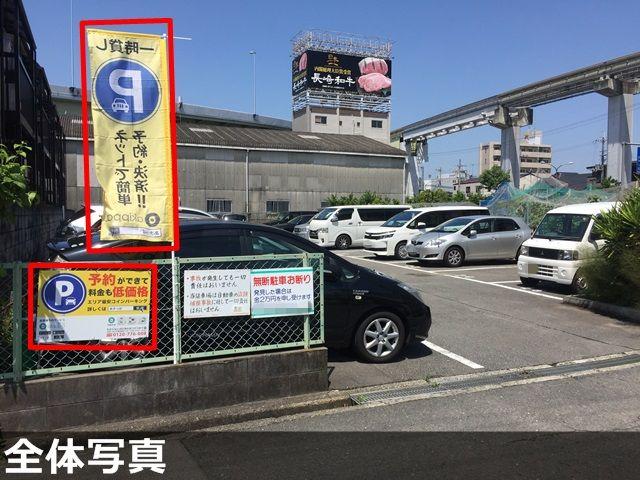 akippa 豊中市蛍池南町3-9 高田ガレージ