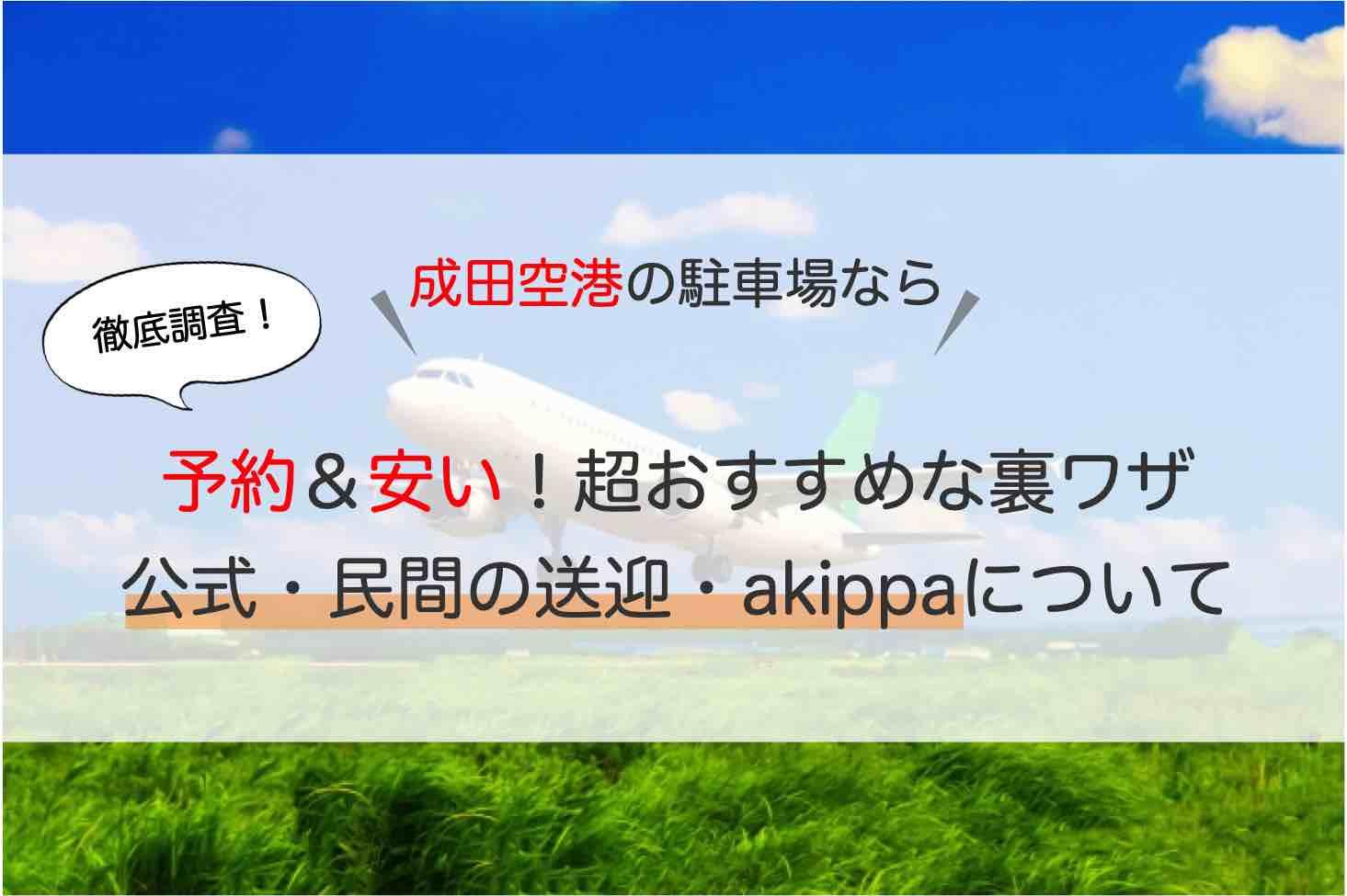 成田空港_駐車場