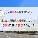 神戸空港_駐車場