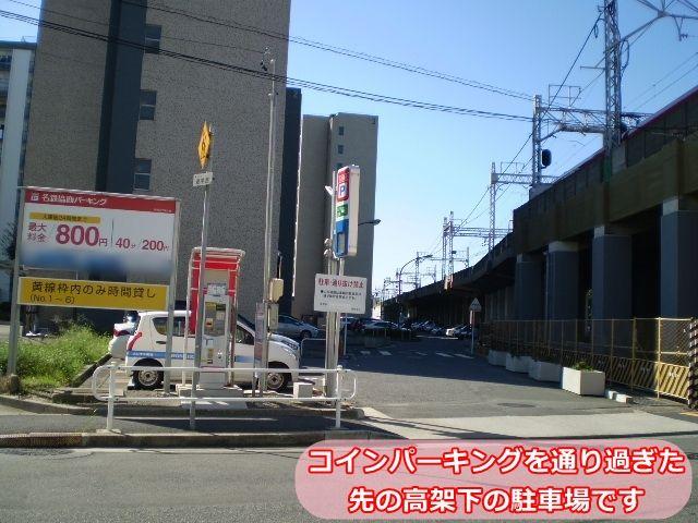 堀田駐車場