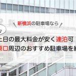 新横浜 駐車場