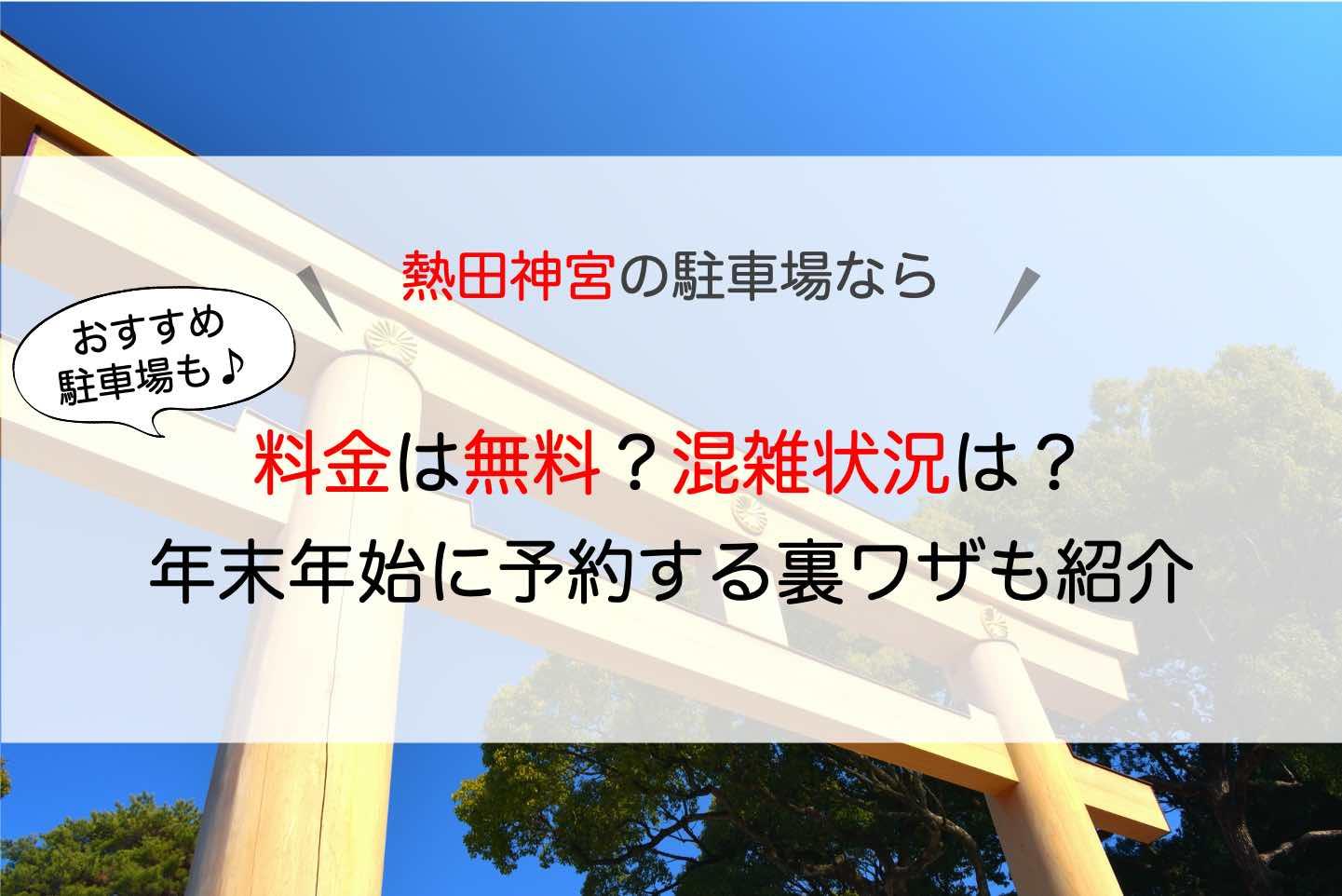 熱田神宮 駐車場