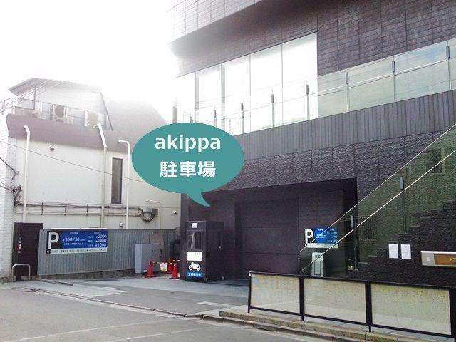 akippa ジャイルパーキング【機械式/大型】利用時間:8:00~21:00