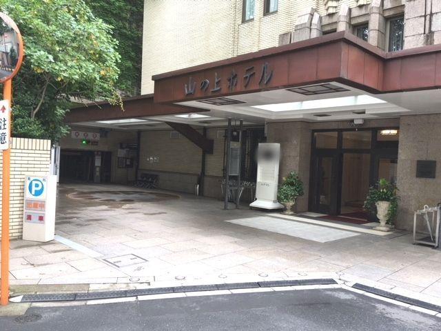 akippa 山の上ホテル駐車場 (高さ155cmまで)