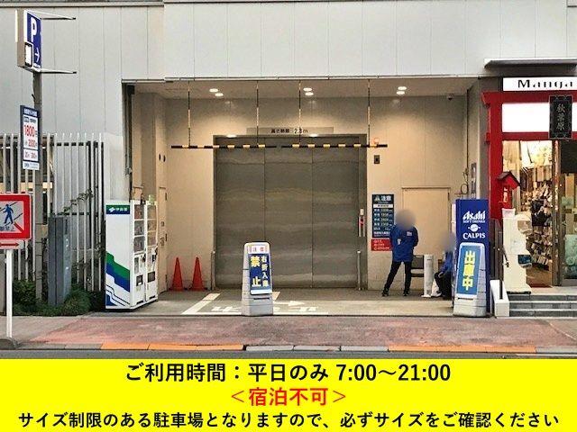 akippa 秋葉原ラジオ会館 駐車場【ご利用時間:平日のみ 7:00~21:00】