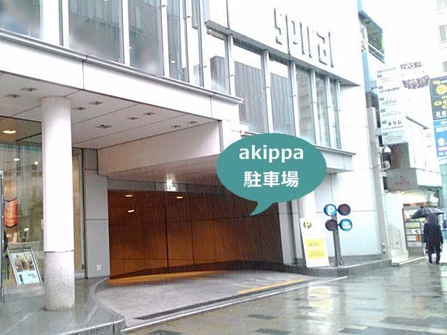 akippa スパイラルパーキング【機械式】