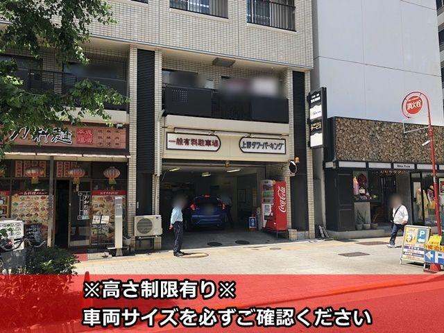 akippa 上野タワーパーキング【ご利用時間:8:00~23:00】【機械式】